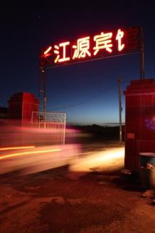 Changjiangyuan Hotel, Qinghai