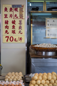 Fishballs in Cheung Chau