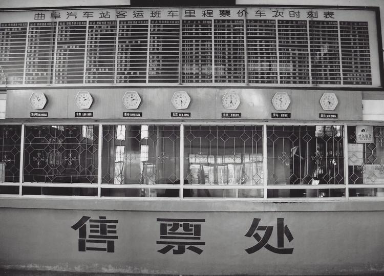 Qufu Bus Station